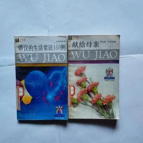 五角丛书135 .136两册:错误的生活常识150例   献给母亲
