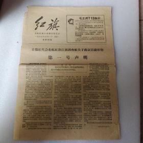文革报纸红旗