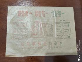 哈尔滨道里秋林百货商店    包装纸   广告纸  (八、九十年代)