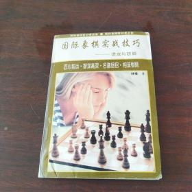 国际象棋实战技巧:进攻与防御
