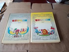 世界著名童话(银星卷  、 金昌卷)