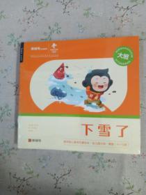 猿辅导 大班 下雪了【六册】全新