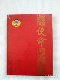 (使命)中国人民政协委员  第六卷  大型系列丛书   全新  未拆封