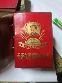 毛泽东思想胜利万岁 全世界人民热爱毛主席 1969 北京