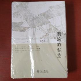 《刑法的私塾》大32开 全新未开封 张明楷 著 北京大学出版社  私藏 书品如图.