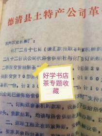 茶专题收藏:1980年德清县土特产公司向杭州农业机械厂购买制茶设备贸易供货合同、介绍信、书函等一套文献