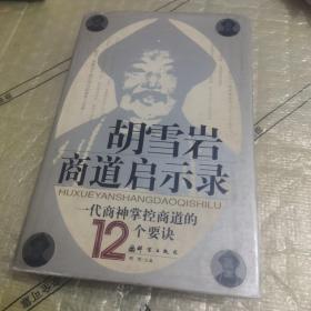 胡雪岩商道启示录:一代商神掌控商道的12个要诀(精装)