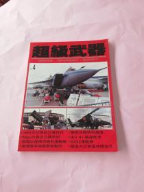 超级武器-1991年巴黎航空展特迅    1991年NO.4