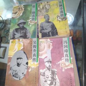 吴俊升真传+吴佩+张勋+冯国璋共四本合售