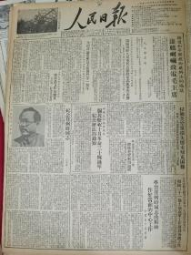 1951年10月27日 人民日报 拥护和平解放西藏办法的协议,达赖喇嘛致电毛主席。纪念任弼时同志。