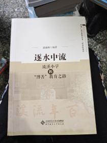 """逐水中流——流溪小学的""""博善""""教育之路"""