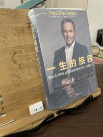 一生的旅程:迪士尼CEO自述(樊登博士倾力推荐!比尔盖茨罕见2000字推荐的神级领导力教科书!请比我优秀的人为我工作!)