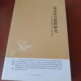 秦汉社会保障研究