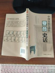 中国历史大讲堂:夏商史话