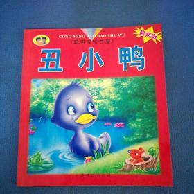 聪明宝宝书屋 丑小鸭