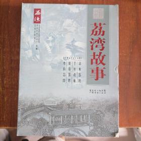 荔湾故事:粤韵荔湾/千年花地/商海荔湾/亲水荔湾 (4本/套 )