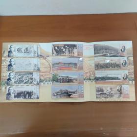 中国铁道博物馆正阳门馆纪念票册 入场券门票
