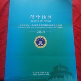 律师话政(北京市律师人大代表政协履职参政议政实录)2014