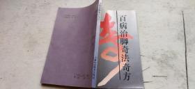 百病治脚奇法奇方(平装32开   1993年1月1版1印   有描述有清晰书影供参考)