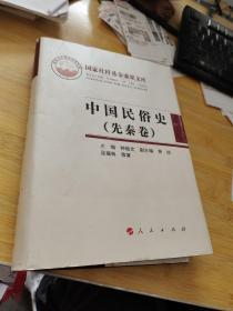 中国民俗史(先秦卷)(书衣有瑕疵,书里没有翻阅过)
