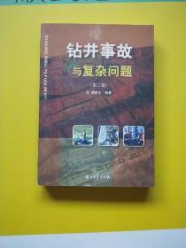钻井事故与复杂问题(第二版)
