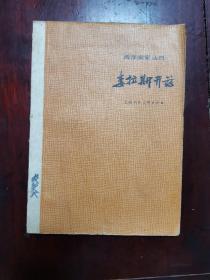 委拉斯開茲(西洋畫家叢書)1962年1版1印5000冊