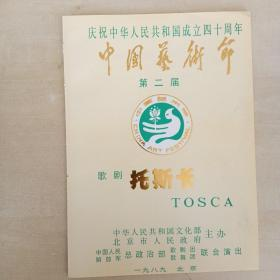 節目單 托斯卡----總政歌舞團(第二屆中國藝術節 1989,9)