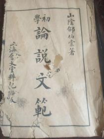 初学论说文范(第一册)