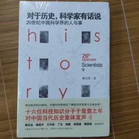 对于历史,科学家有话说:20世纪中国科学界的人与事