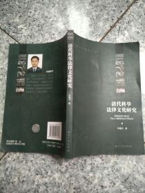 清代科举法律文化研究     原版内页干净