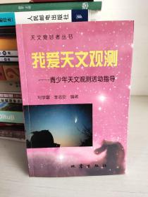 我爱天文观测--青少年天文观测活