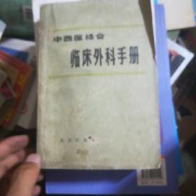 中西医结合临床外科手册。
