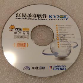 江民杀毒软件KV2009:龙山税友客户专用 光盘1张 ( 无书  仅光盘1张)