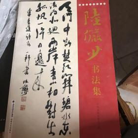 中国著名书画大师陆俨少书法集