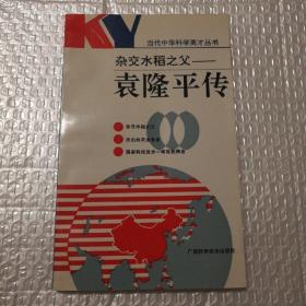 杂交水稻之父———袁隆平传【1990年一版一印。印数3000。未阅读。上书口有一处脏。衬页有脏。其他瑕疵仔细看图。】