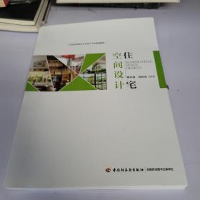 住宅空间设计(全国高等教育艺术设计专业规划教材)