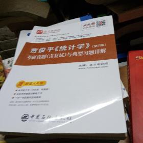 圣才教育:贾俊平统计学(第7版)考研真题(含复试)与典型习题详解