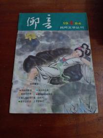 乡音  1984.4(总第8期)
