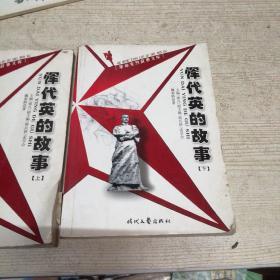 革命先烈故事文库--恽代英的故事上下