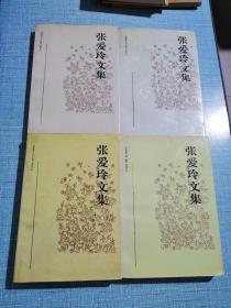 张爱玲文集1-4