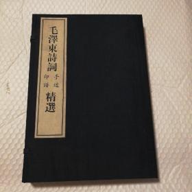 毛泽东诗词手迹印谱精选【一函二册全。私藏无章未翻阅。封底封面摩擦脏。仔细看图】