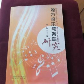 地方音乐与舞蹈研究