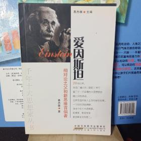 千年十大思想家丛书:相对论之父和新思维首倡者(爱因斯坦)