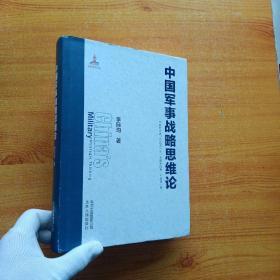 中国军事战略思维论  精装【内页干净】