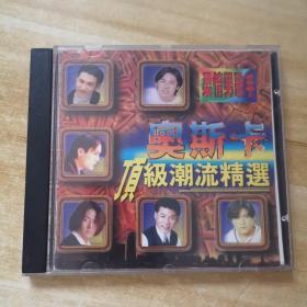 CD《奥斯卡顶级潮流精选》