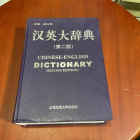 汉英大辞典(第二版) 缺书衣