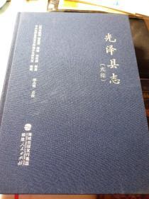 光泽县志(光绪)