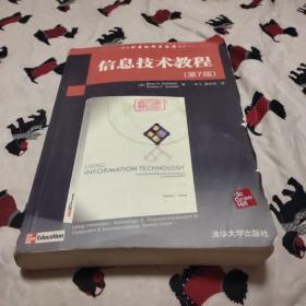 国外计算机科学经典教材:信息技术教程(第7版)