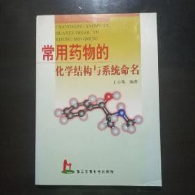 常用药物的化学结构与系统命名