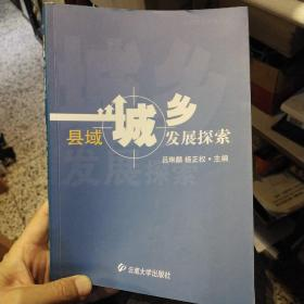 【一版一印】县域城乡发展探索 吕琳麟 杨正权 云南大学出版社9787811120363